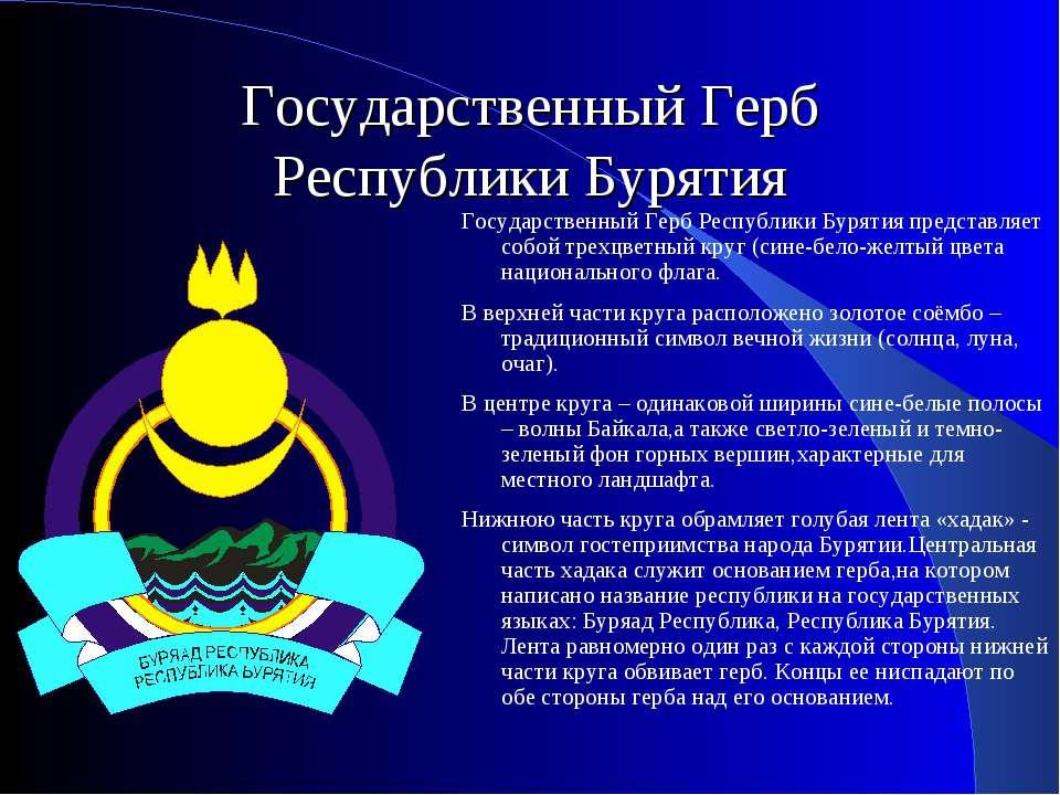 Государственный Герб Республики Бурятия Государственный Герб Республики Бурят...