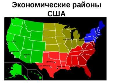 Экономические районы США