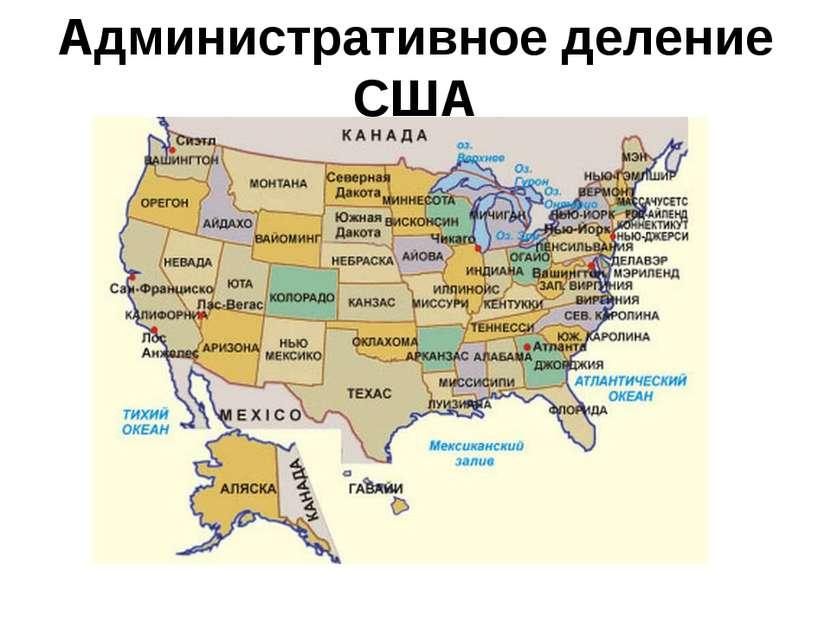 Административное деление США