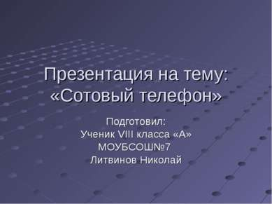 Презентация на тему: «Сотовый телефон» Подготовил: Ученик VIII класса «А» МОУ...