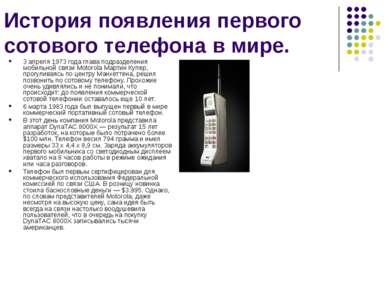 История появления первого сотового телефона в мире. 3апреля 1973года глава ...