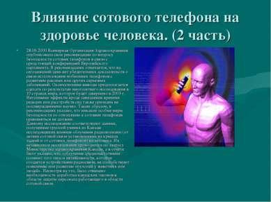 Влияние сотового телефона на здоровье человека. (2 часть) 28.06.2000 Всемирна...