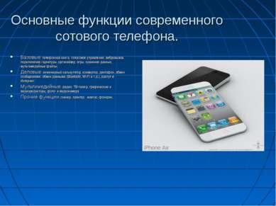 Основные функции современного сотового телефона. Базовые: телефонная книга, г...