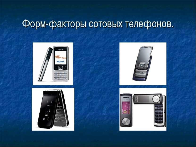 Форм-факторы сотовых телефонов.
