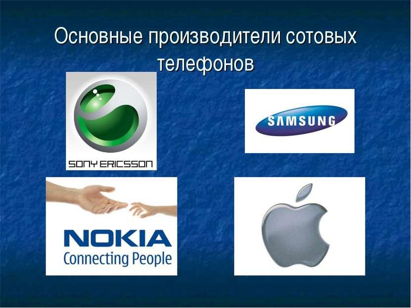 Основные производители сотовых телефонов