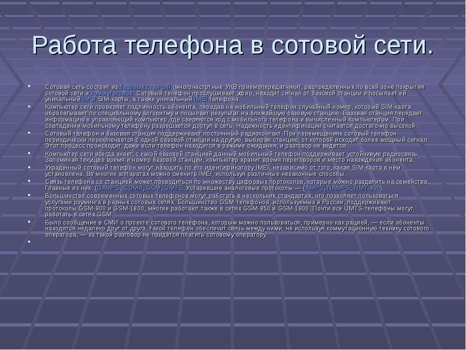 Работа телефона в сотовой сети. Сотовая сеть состоит избазовых станций(мног...
