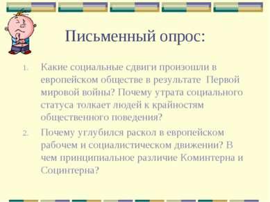 Письменный опрос: Какие социальные сдвиги произошли в европейском обществе в ...