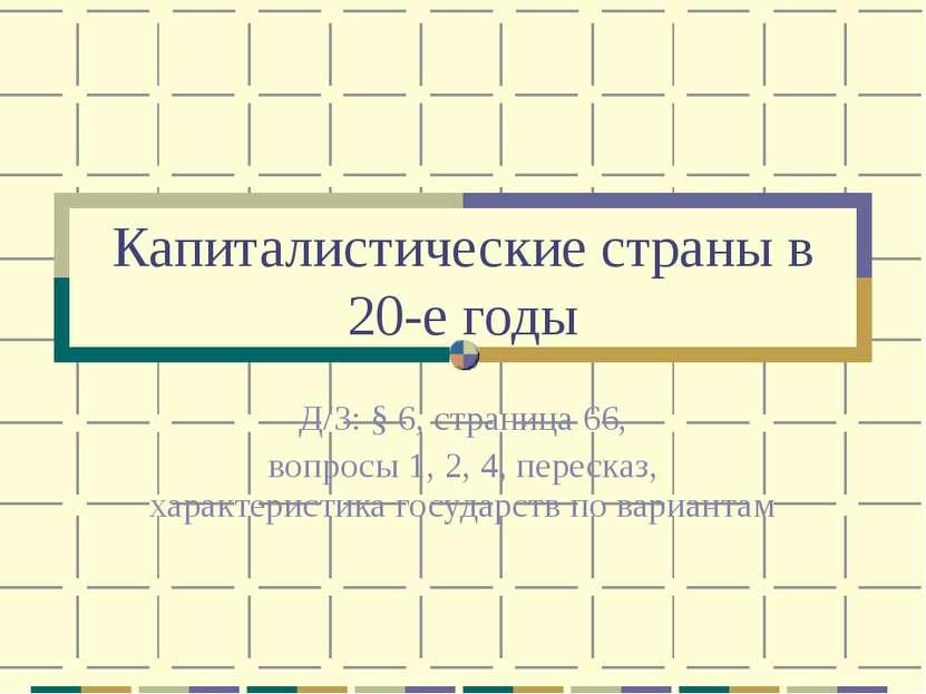 Капиталистические страны в 20-е годы Д/З: § 6, страница 66, вопросы 1, 2, 4, ...