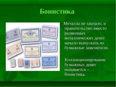 Бонистика Металла не хватало, и правительство вместо разменных металлических ...