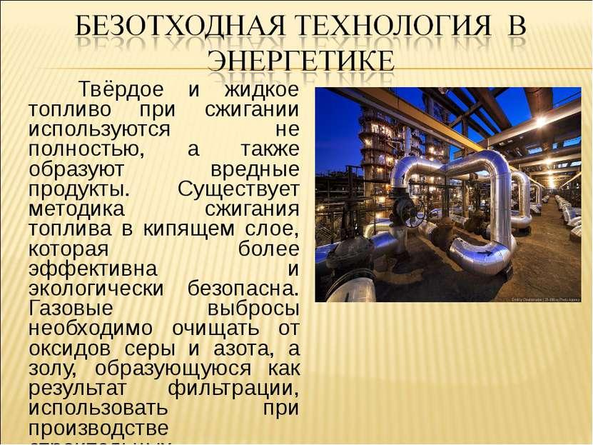 Твёрдое и жидкое топливо при сжигании используются не полностью, а также обра...