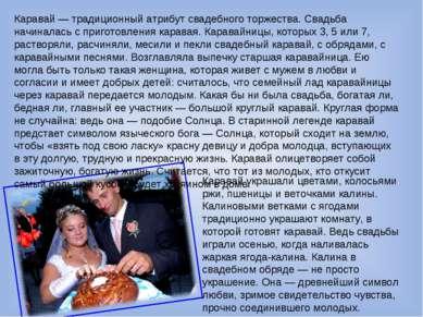 Каравай — традиционный атрибут свадебного торжества. Свадьба начиналась с при...