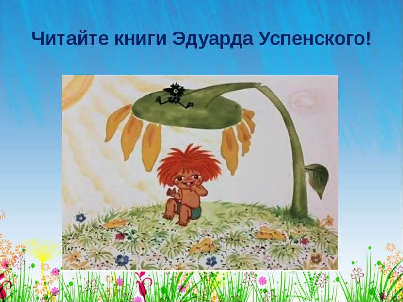 Читайте книги Эдуарда Успенского!
