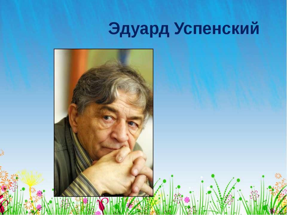 Эдуард Успенский ОБРАЗЕЦ ЗАГОЛОВКА