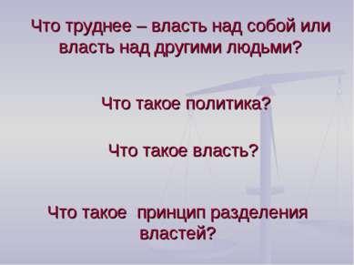 Что труднее – власть над собой или власть над другими людьми? Что такое полит...
