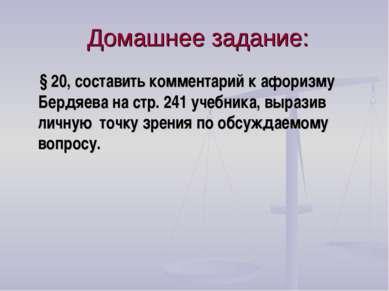 Домашнее задание: § 20, составить комментарий к афоризму Бердяева на стр. 241...