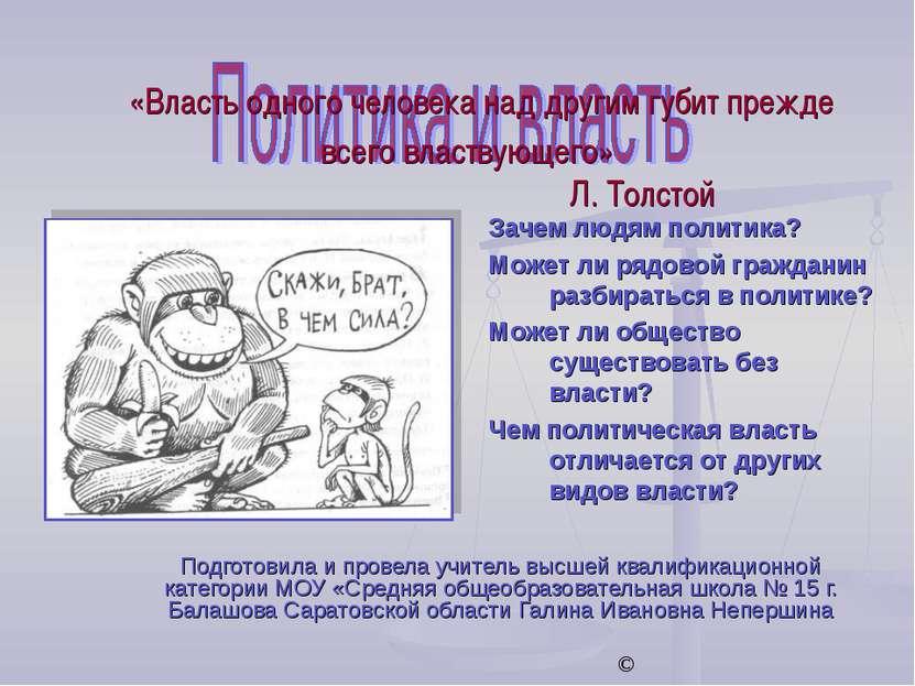 Подготовила и провела учитель высшей квалификационной категории МОУ «Средняя ...