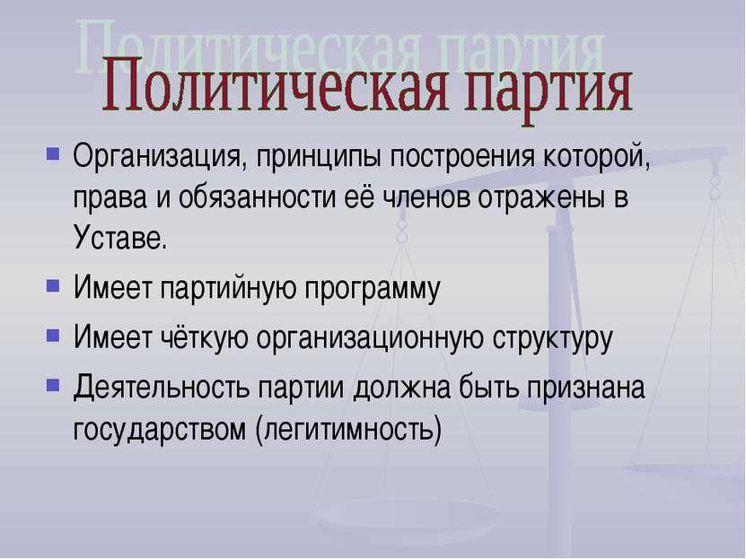 Организация, принципы построения которой, права и обязанности её членов отраж...