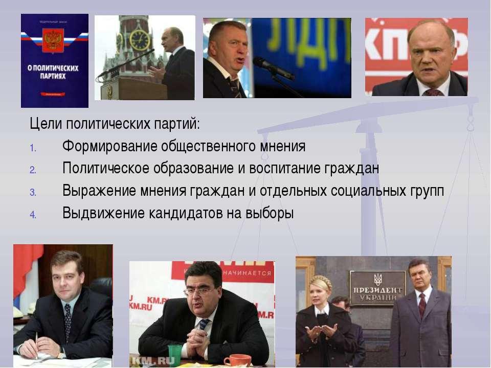 Цели политических партий: Формирование общественного мнения Политическое обра...