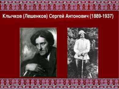 Клычков (Лешенков) Сергей Антонович (1889-1937)