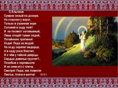 С.Клычков Сумрак сизый на дозоре, На стороже у ворот, Только в утренние зори ...