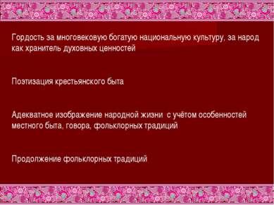 Гордость за многовековую богатую национальную культуру, за народ как хранител...