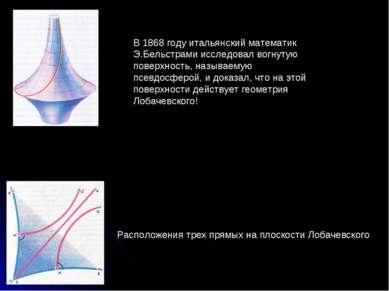 Расположения трех прямых на плоскости Лобачевского В 1868 году итальянский ма...
