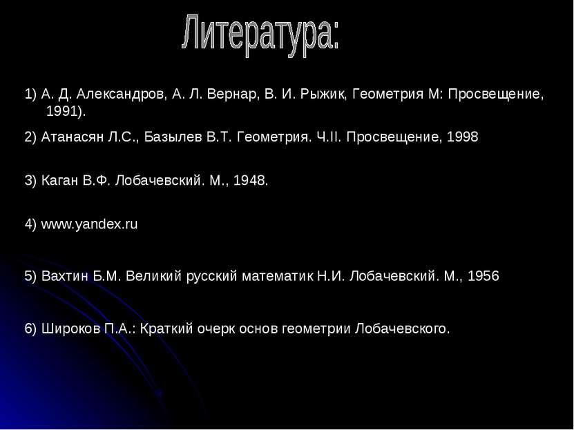 1) А.Д.Александров, А.Л.Вернар, В.И.Рыжик, Геометрия М: Просвещение, 19...