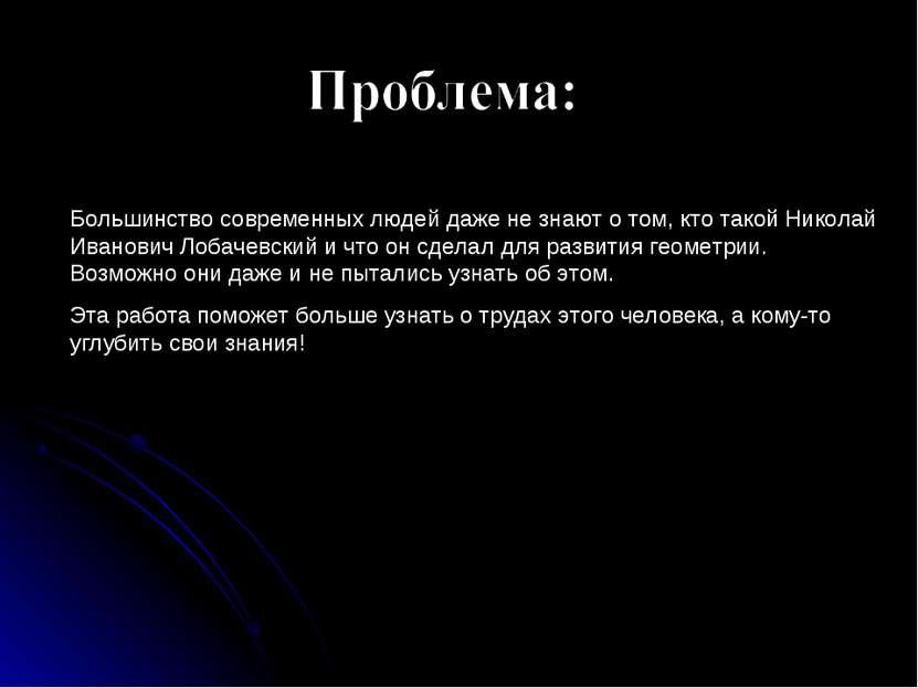 Большинство современных людей даже не знают о том, кто такой Николай Иванович...