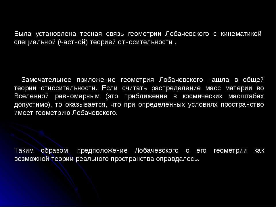 Была установлена тесная связь геометрии Лобачевского с кинематикой специально...