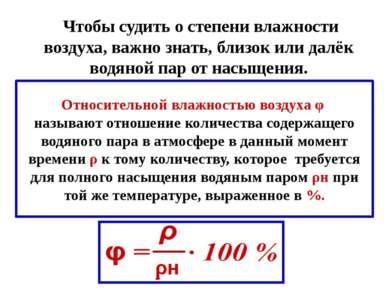 Относительной влажностью воздуха φ называют отношение количества содержащего ...