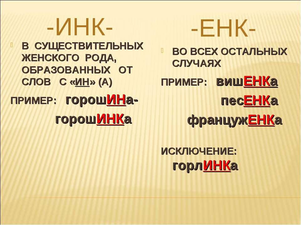-ИНК- -ЕНК- В СУЩЕСТВИТЕЛЬНЫХ ЖЕНСКОГО РОДА, ОБРАЗОВАННЫХ ОТ СЛОВ С «ИН» (А) ...