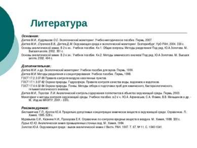Литература Основная: Дегтев М.И., Кудряшова О.С. Экологический мониторинг: Уч...