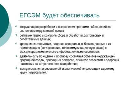 ЕГСЭМ будет обеспечивать координацию разработки и выполнения программ наблюде...