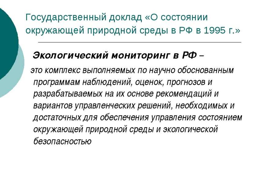 Государственный доклад «О состоянии окружающей природной среды в РФ в 1995 г....