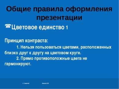 п. Гремячий Шишкин В.В. Цветовое единство 1 Принцип контраста: 1. Нельзя поль...