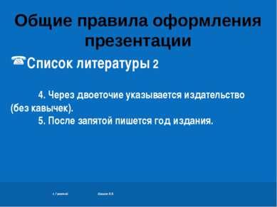 п. Гремячий Шишкин В.В. Список литературы 2 4. Через двоеточие указывается из...