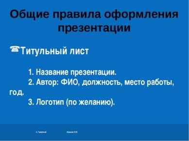 п. Гремячий Шишкин В.В. Титульный лист 1. Название презентации. 2. Автор: ФИО...