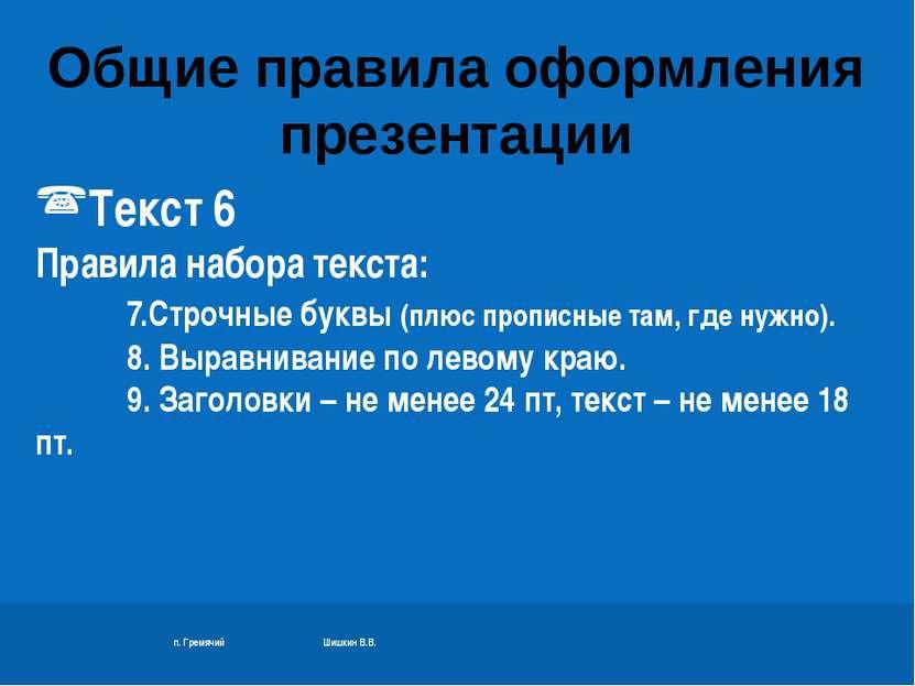 п. Гремячий Шишкин В.В. Текст 6 Правила набора текста: 7.Строчные буквы (плюс...