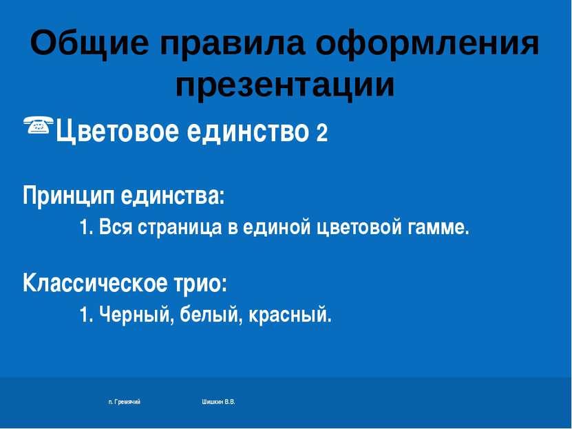 п. Гремячий Шишкин В.В. Цветовое единство 2 Принцип единства: 1. Вся страница...