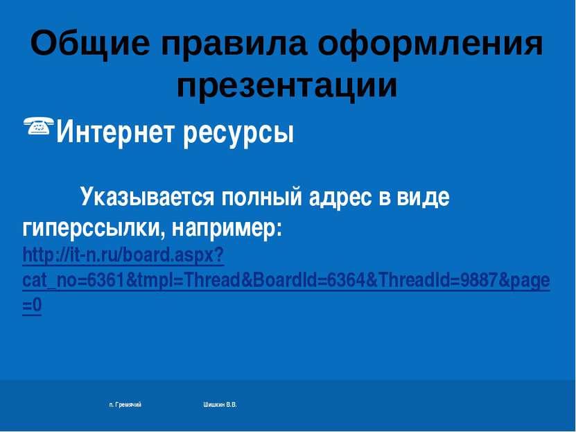 п. Гремячий Шишкин В.В. Интернет ресурсы Указывается полный адрес в виде гипе...