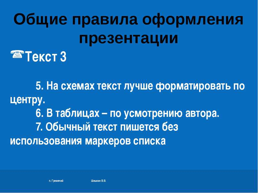 п. Гремячий Шишкин В.В. Текст 3 5. На схемах текст лучше форматировать по цен...