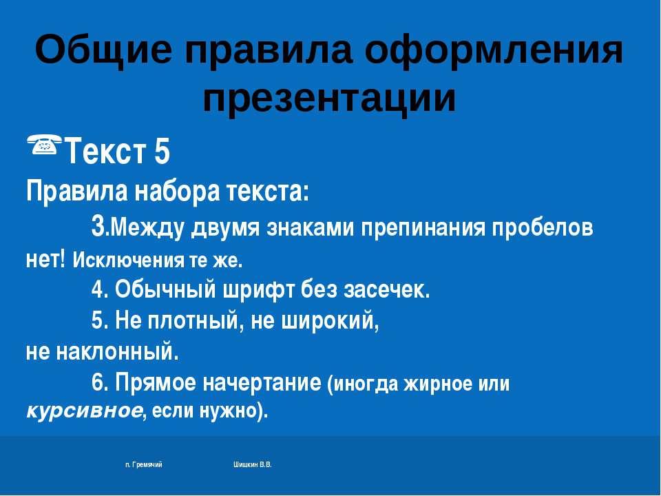 п. Гремячий Шишкин В.В. Текст 5 Правила набора текста: 3.Между двумя знаками ...