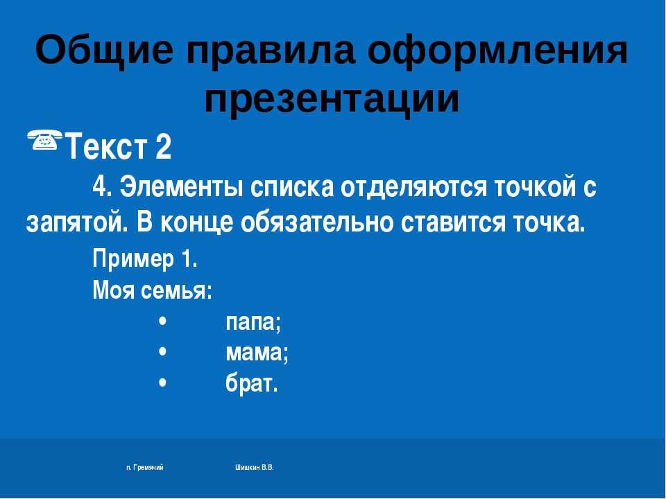 п. Гремячий Шишкин В.В. Текст 2 4. Элементы списка отделяются точкой с запято...