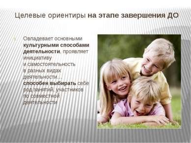 Целевые ориентиры на этапе завершения ДО Овладевает основными культурными спо...