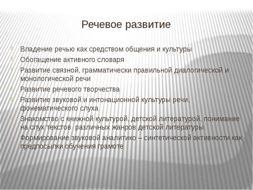 Речевое развитие Владение речью как средством общения и культуры Обогащение а...