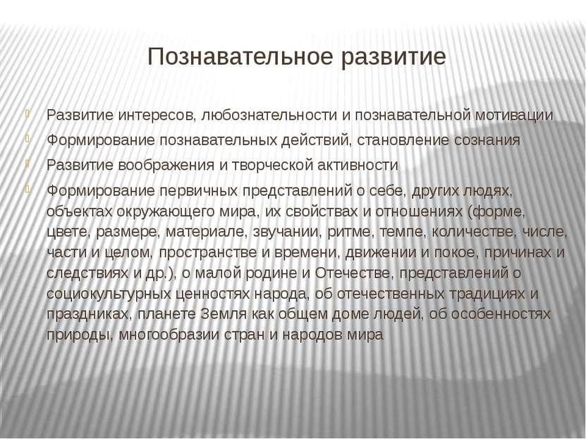 Познавательное развитие Развитие интересов, любознательности и познавательной...