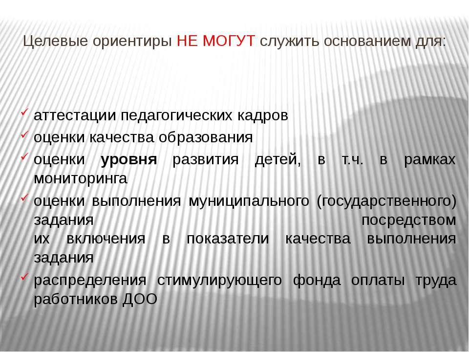 Целевые ориентиры НЕ МОГУТ служить основанием для: аттестации педагогических ...