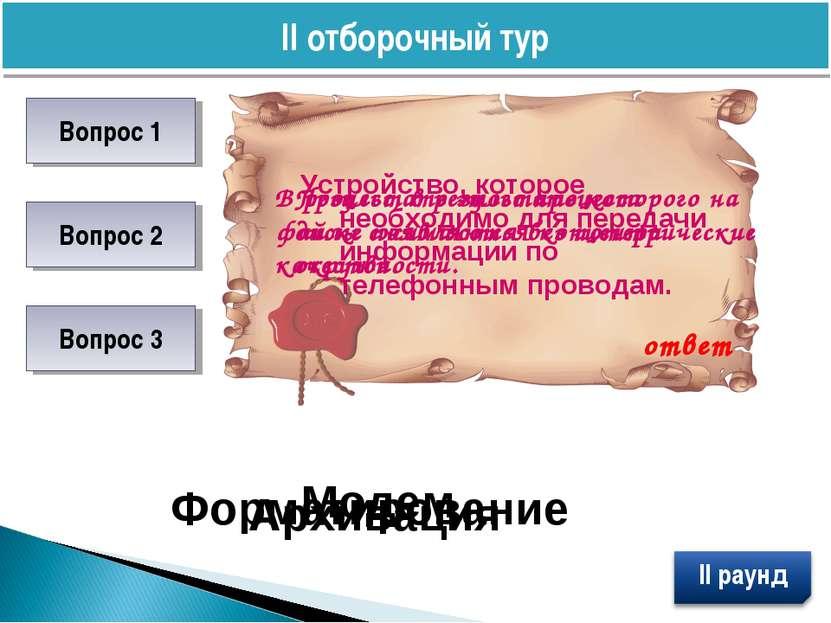 II отборочный тур Вопрос 1 Вопрос 2 Вопрос 3 Устройство, которое необходимо д...