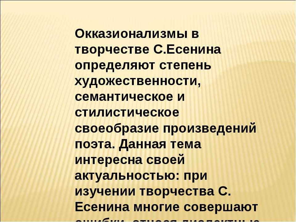 Окказионализмы в творчестве С.Есенина определяют степень художественности, се...