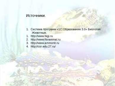 Источники. Система программ «1С:Образование 3.0» Биология. Животные. http://w...